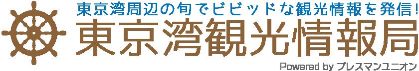 東京湾観光情報局