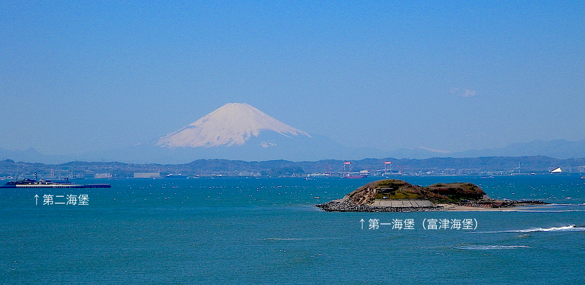 富津岬から眺めた第一海堡・第二海堡