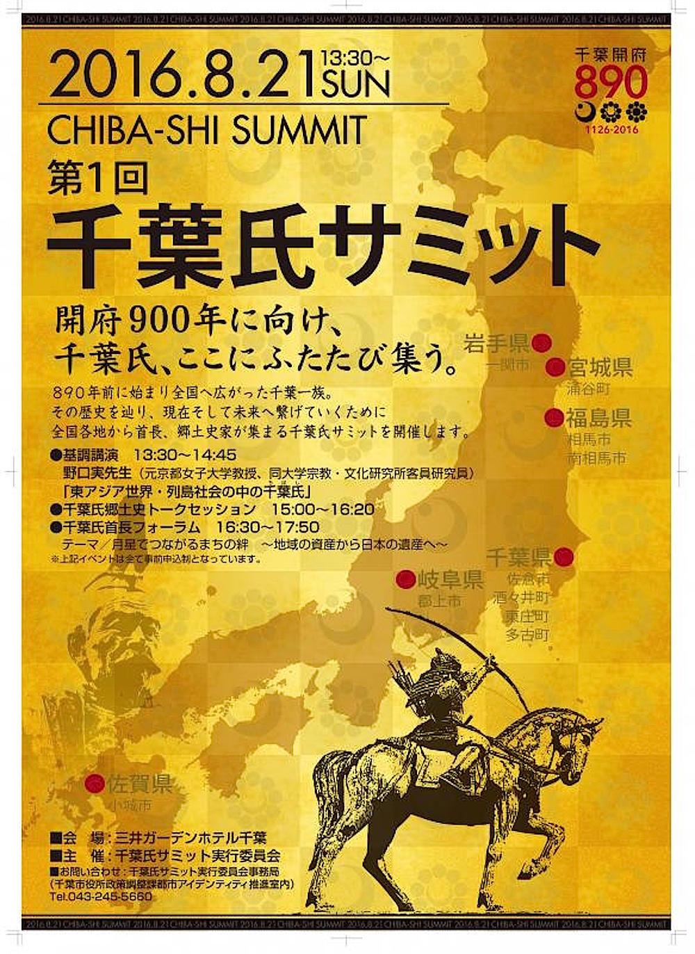 『第1回千葉氏サミット』のポスター
