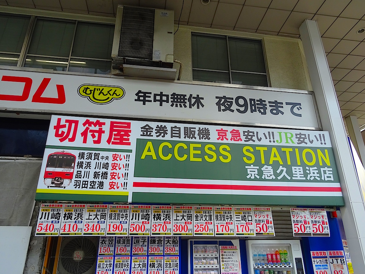 京急久里浜から京急線各駅までのきっぷを安く販売
