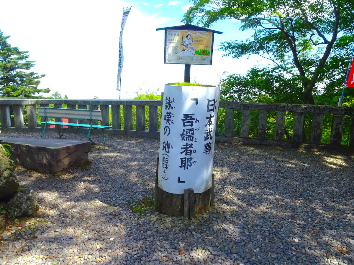 旧碓氷峠の群馬側に鎮座する熊野神社の境内にある吾嬬者耶(あずまはや)詠嘆の地碑