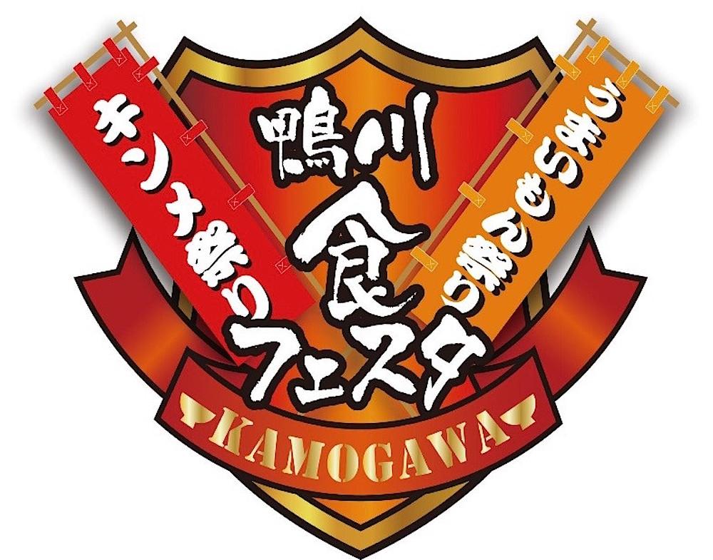 kamogawasyokufes02