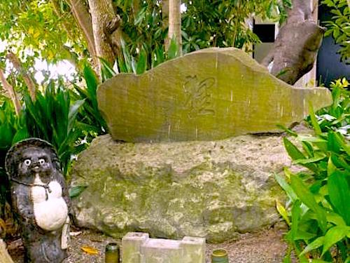 證誠寺境内にある狸塚