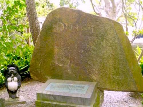 『証城寺の狸囃子』童謡記念碑