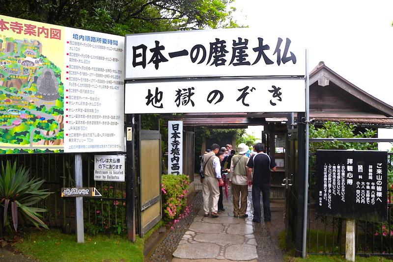 起点となる日本寺西口管理所