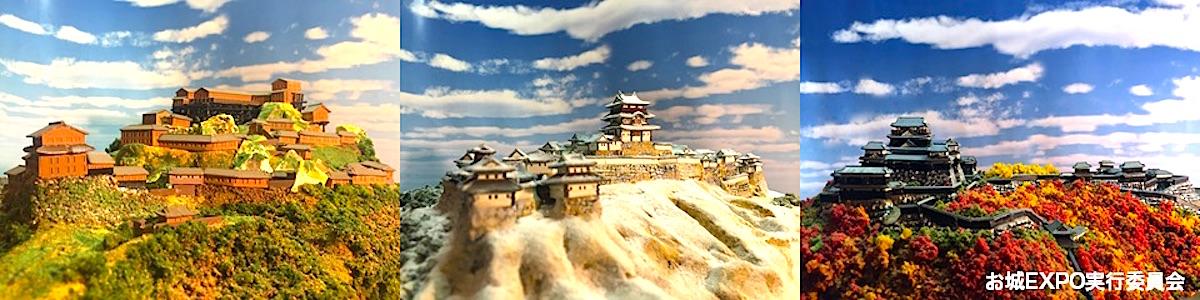 「お城のジオラマ模型展」全国各地40城を展示