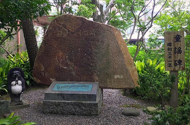 證誠寺境内の童謡記念碑
