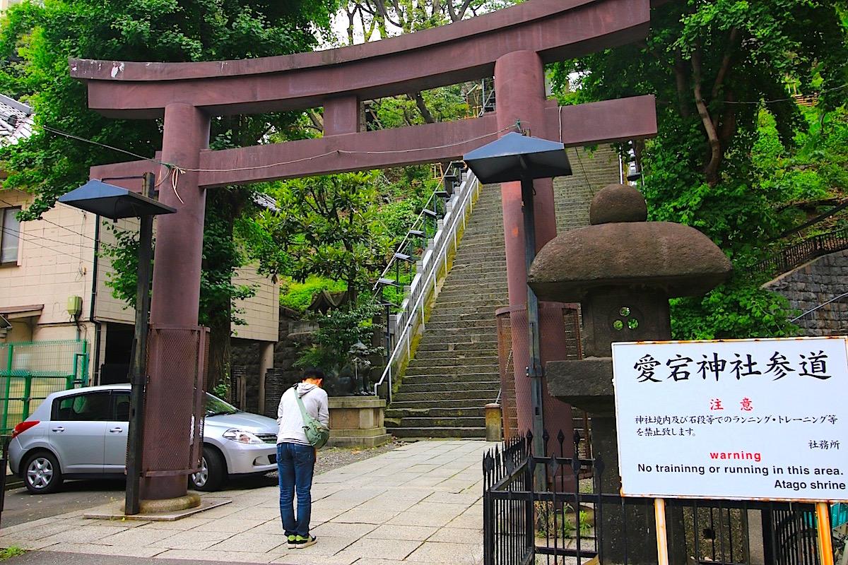 男坂(出世の石段)の上り口