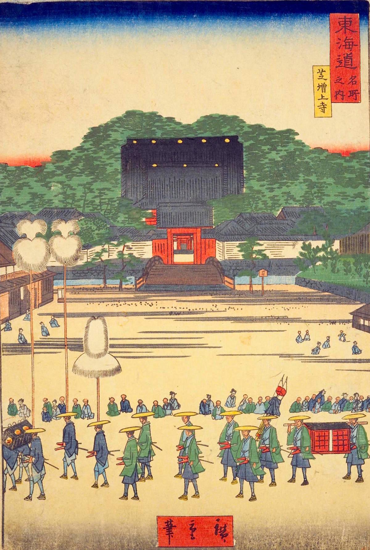 広重『東海道名所之内 芝増上寺』