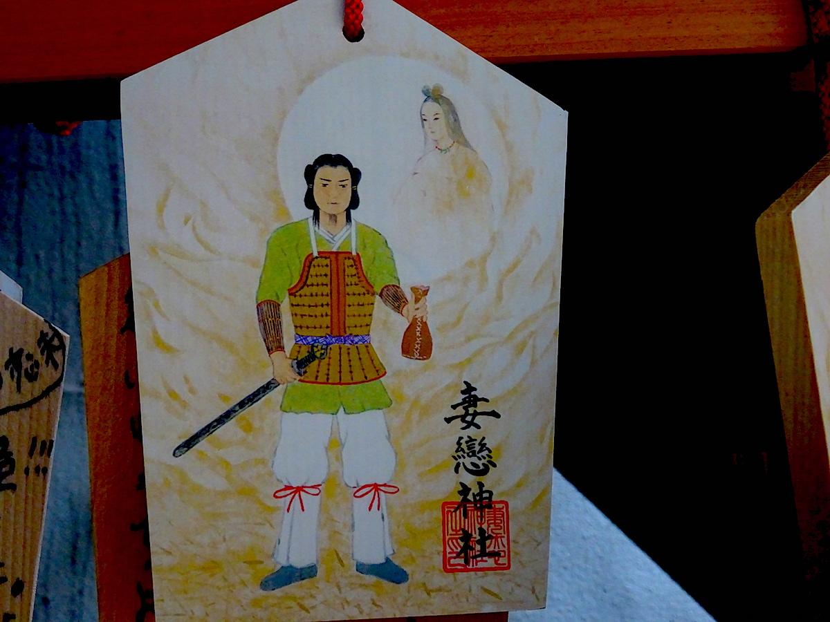 祭神の日本武尊と弟橘媛が描かれた「吾妻はや絵馬」