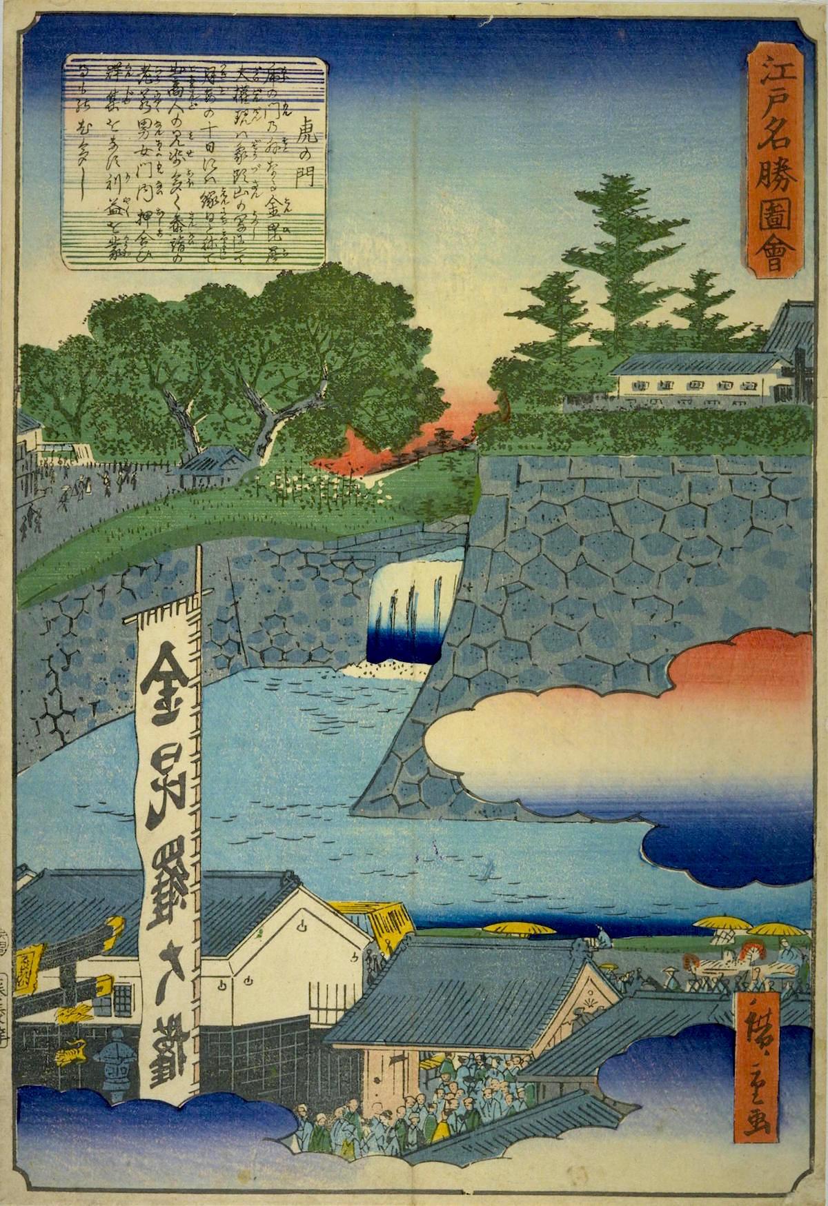 歌川広重『江戸名勝図会 虎の門』