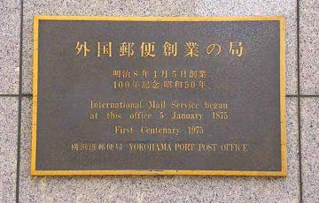 横浜港郵便局・外国郵便発祥の地