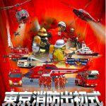 東京消防庁出初式